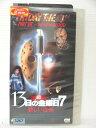 r1_77158 【中古】【VHSビデオ】13日の金曜日PART7 [VHS] [VHS] [1989]
