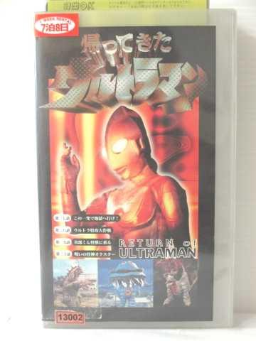 r1_78674 【中古】【VHSビデオ】帰ってきたウルトラマン7 [VHS] [VHS] [1995]