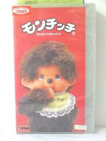 r1_78694 【中古】【VHSビデオ】モンチッチ Vol.1 [VHS] [VHS] [2005]
