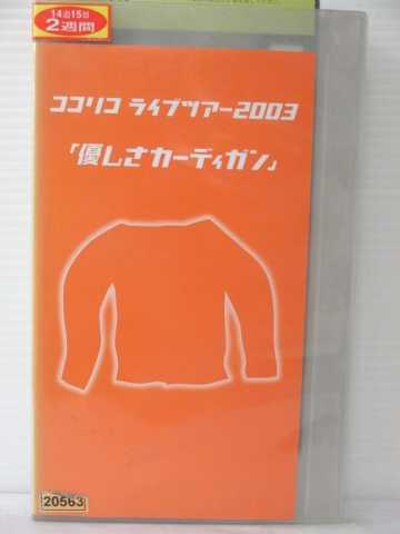 r1_80218 【中古】【VHSビデオ】ココリコ ライブツアー2003「優しさカーディガン」 [VHS] [VHS] [2003]