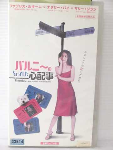 r1_80231 【中古】【VHSビデオ】バルニーのちょっとした心配事【字幕版】 [VHS] [VHS] [2003]