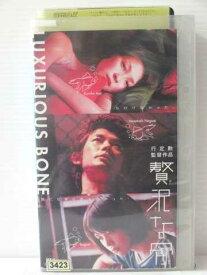 r1_81578 【中古】【VHSビデオ】贅沢な骨[VHS](2001)◆麻生久美子/つぐみ/永瀬正敏/光石研 [VHS] [2001]