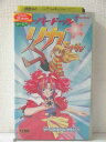 r1_83067 【中古】【VHSビデオ】スーパードールリカちゃん ダイは小さな騎士 [VHS] [VHS] [1999]