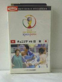 r1_84376 【中古】【VHSビデオ】FIFA 2002 ワールドカップ オフィシャルビデオ 日本 VS チュニジア [VHS] [VHS] [2002]