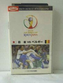 r1_84377 【中古】【VHSビデオ】FIFA 2002 ワールドカップ オフィシャルビデオ 日本 VS ベルギー [VHS] [VHS] [2002]