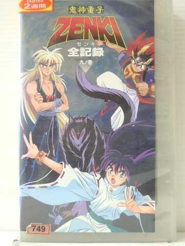 r1_84642 【中古】【VHSビデオ】鬼神童子ZENKI全記録・九ノ巻 [VHS] [VHS] [1996]