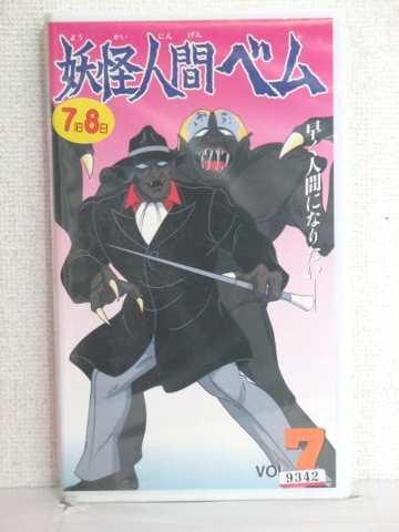 r1_84944 【中古】【VHSビデオ】妖怪人間ベム(7) [VHS] [VHS] [1996]