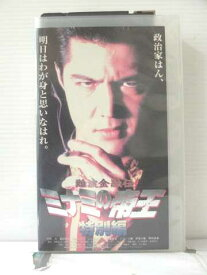 r1_87591 【中古】【VHSビデオ】難波金融伝 ミナミの帝王 特別編 [レンタル落ち] [VHS] [1996]
