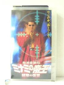 r1_87645 【中古】【VHSビデオ】難波金融伝 ミナミの帝王 銃撃の復讐 [レンタル落ち] [VHS] [1997]