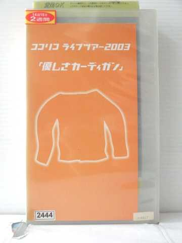 r1_87786 【中古】【VHSビデオ】ココリコ ライブツアー2003「優しさカーディガン」 [VHS] [VHS] [2003]