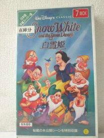 r1_91965 【中古】【VHSビデオ】白雪姫(字幕スーパー版) [VHS] [VHS] [1994]
