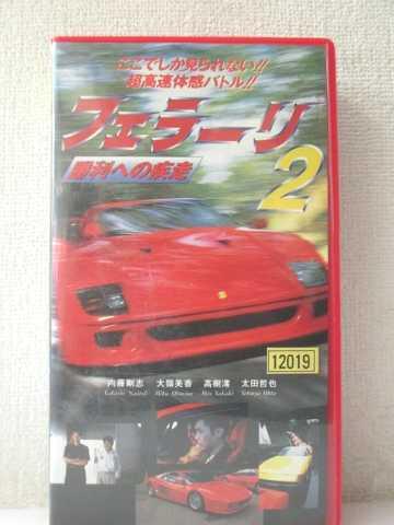 r1_92774 【中古】【VHSビデオ】フェラーリ2〜勝利への疾走〜 [VHS] [VHS] [1996]