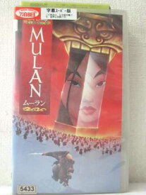 r1_93358 【中古】【VHSビデオ】ムーラン【字幕版】 [VHS] [VHS] [1999]