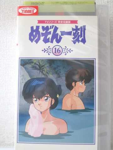 r1_93813 【中古】【VHSビデオ】めぞん一刻(16) [VHS] [VHS] [1998]