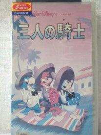r1_93845 【中古】【VHSビデオ】三人の騎士(日本語吹替版) [VHS] [VHS] [1994]