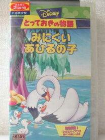 r1_93877 【中古】【VHSビデオ】とっておきの物語 / みにくいあひるの子 (日本語吹き替え版) [VHS] [VHS] [2003]