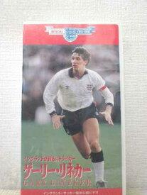 r1_94602 【中古】【VHSビデオ】イングランドが誇るストライカー ゲーリー・リネカー [VHS] [VHS] [1993]