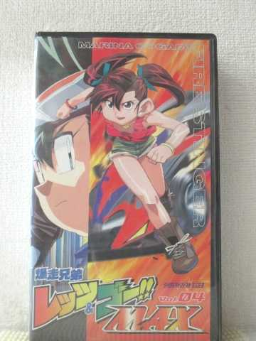r1_94982 【中古】【VHSビデオ】爆走兄弟レッツ&ゴー!!MAX.4 [VHS] [VHS] [1998]