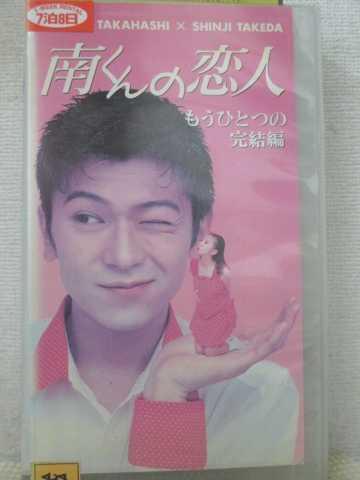 r1_95186【中古】【VHSビデオ】南くんの恋人 もうひとつの完結編