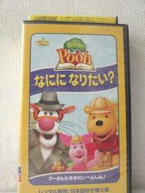 r1_95660 【中古】【VHSビデオ】ザ・ブック・オブ・プー / なにに なりたい? 日本語吹き替え版 [VHS] [VHS] [2003]