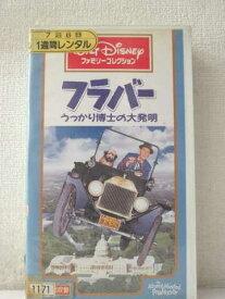 r1_95705 【中古】【VHSビデオ】フラバー〜うっかり博士の大発明〜 [VHS] [VHS] [1993]