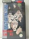 r1_95795 【中古】【VHSビデオ】銀河英雄伝説 vol.27「混迷の惑星」 [VHS] [VHS] [2000]