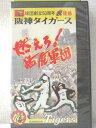 r1_96050 【中古】【VHSビデオ】燃えろ猛虎軍団阪神タイガース [VHS] [VHS] [1985]