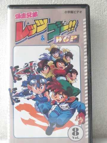 r1_96249 【中古】【VHSビデオ】爆走兄弟レッツ&ゴー!! WGP.8 [VHS] [VHS] [1998]