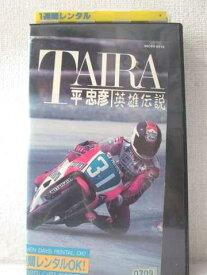 r1_96409 【中古】【VHSビデオ】英雄伝説 [VHS] [VHS] [1986]