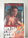 r1_96628 【中古】【VHSビデオ】テロリスト・ウェポン~悪魔の最終兵器~ [VHS] [VHS] [1995]