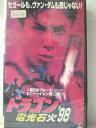 r1_97136 【中古】【VHSビデオ】ドラゴン電光石火'98【字幕版】 [VHS] [VHS] [1998]
