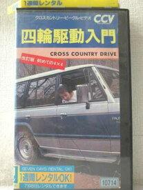 r1_97580 【中古】【VHSビデオ】四輪駆動入門 [VHS] [Oct 01, 1991]
