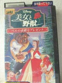 r1_97702 【中古】【VHSビデオ】美女と野獣 ベルの素敵なプレゼント【日本語吹替版】 [VHS] [VHS] [1998]