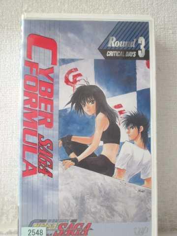 r1_98347 【中古】【VHSビデオ】新世紀GPXサイバーフォーミュラ SAGA ROUND3「CRITICAL DAYS」 [VHS] [VHS] [1996]