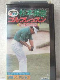 r1_98523 【中古】【VHSビデオ】杉本英世ゴルフレッスン・シングルめざして [VHS] [VHS] [1989]