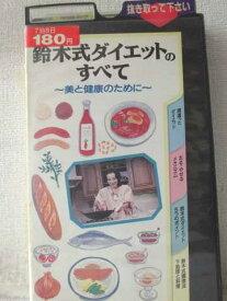 r1_98550 【中古】【VHSビデオ】鈴木式ダイエットのすべて〜美と健康のために〜 [VHS] [VHS] [1993]