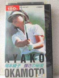 r1_98555【中古】【VHSビデオ】岡本綾子・飛びの秘密・強さの秘密