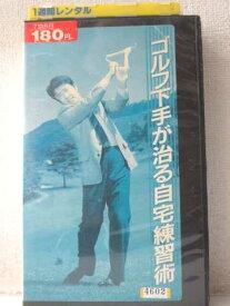 r1_98556 【中古】【VHSビデオ】ゴルフ下手が治る自宅練習術 [VHS] [VHS] [1987]