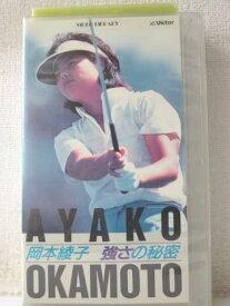 r1_98558【中古】【VHSビデオ】岡本綾子 飛びの秘密、強さの秘密
