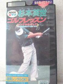 r1_98682 【中古】【VHSビデオ】杉本英世ゴルフレッスン・シングルめざして ドライバー 3 [VHS] [VHS] [1989]