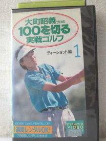 r1_98780 【中古】【VHSビデオ】大町昭義プロの100を切る実戦ゴルフ 1(ティショット編) (ピラミッドビデオ) [Sep 01, 1988] 大町昭義