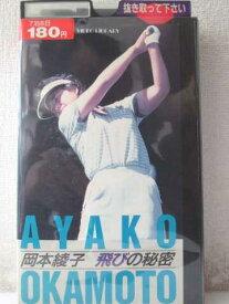 r1_98818【中古】【VHSビデオ】岡本綾子・飛びの秘密・強さの秘密