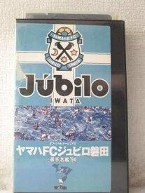 r1_98886 【中古】【VHSビデオ】ジュビロ磐田・選手名鑑'94 [VHS] [VHS] [1994]