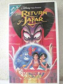 r1_99145 【中古】【VHSビデオ】アラジン ジャファーの逆襲 (字幕版) [VHS] [VHS] [1995]