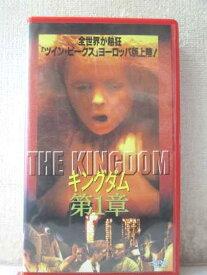 r2_00056 【中古】【VHSビデオ】キングダム第1章(字幕) [VHS] [VHS] [1996]