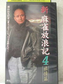 r2_00315 【中古】【VHSビデオ】新・麻雀放浪記4 旅情篇 [レンタル落ち] [VHS] [2000]