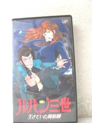 r2_01004 【中古】【VHSビデオ】ルパン三世~生きていた魔術師~ [VHS] [VHS] [2002]