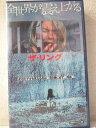 r2_01429 【中古】【VHSビデオ】ザ・リング【字幕版】 [VHS] [VHS] [2003]