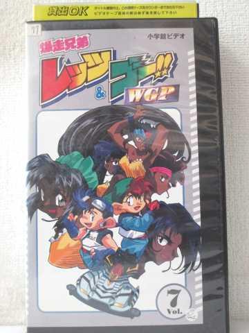 r2_01705 【中古】【VHSビデオ】爆走兄弟レッツ&ゴー!! WGP.7 [VHS] [VHS] [1998]