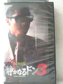 r2_02938 【中古】【VHSビデオ】静かなるドン(3) [VHS] [VHS] [1992]